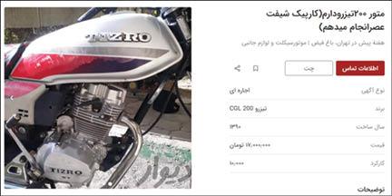 اجاره روزانه موتورسیکلت برای امرار معاش