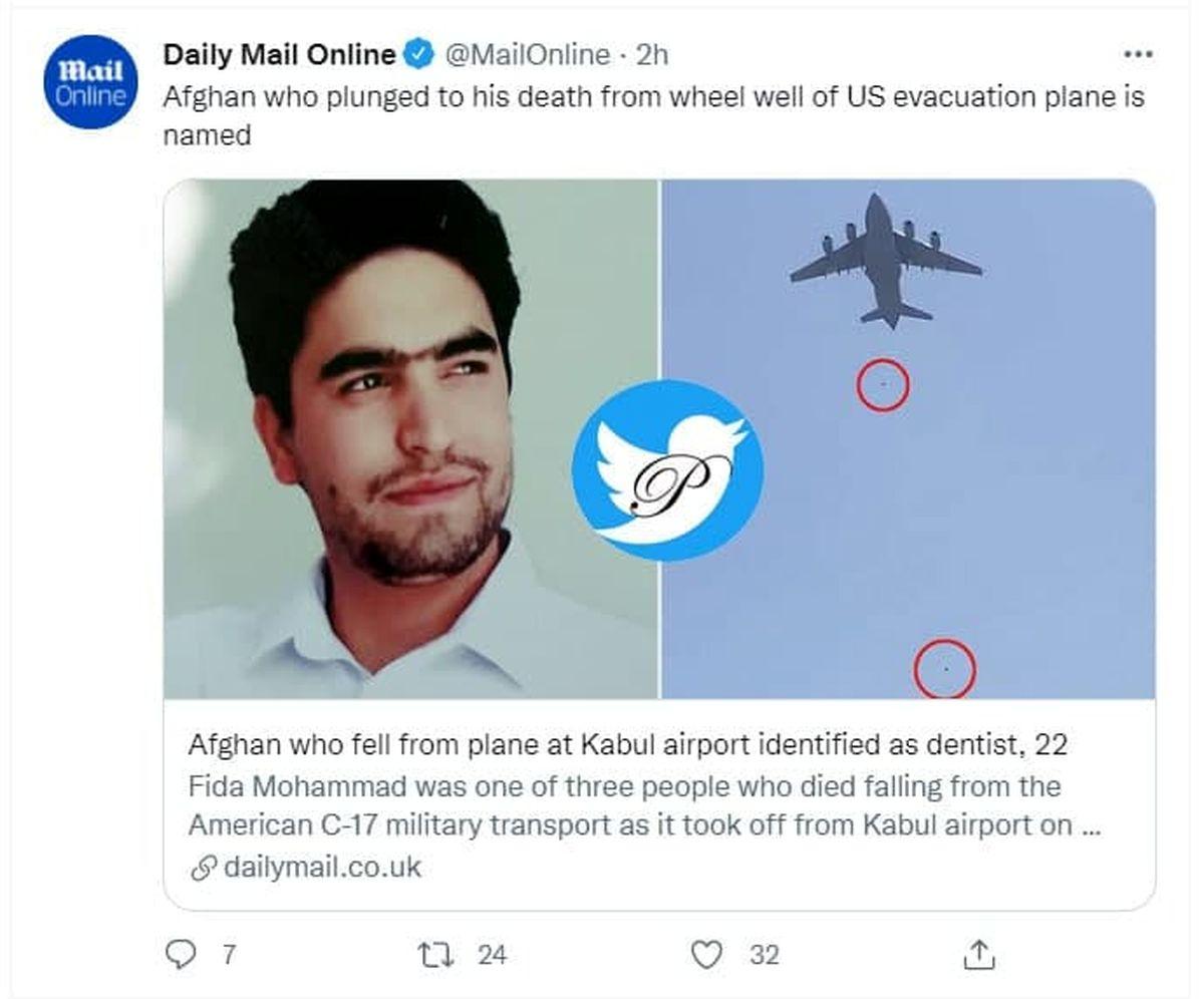 فاش شدن هویت مرد افغان که از هواپیمای فرار آمریکا پرتاب شد+ عکس