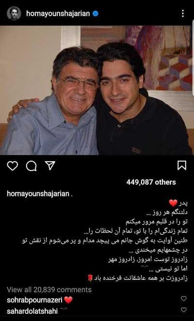 دلنوشته همایون شجریان برای زادروز استاد آواز ایران