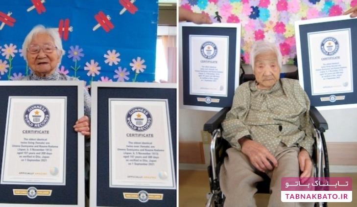 پیرترین خواهران دوقلو در گینس ثبت میشوند