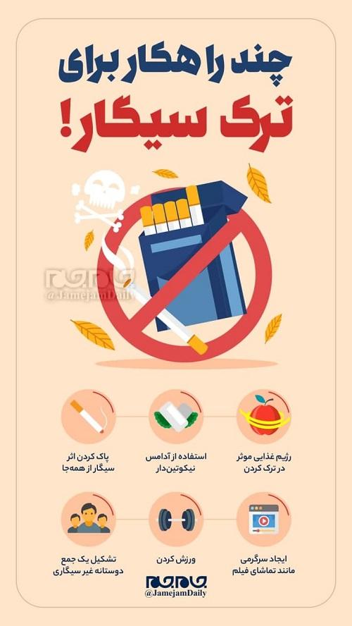 اینفوگرافیک؛ چند راهکار مهم برای ترک سیگار!
