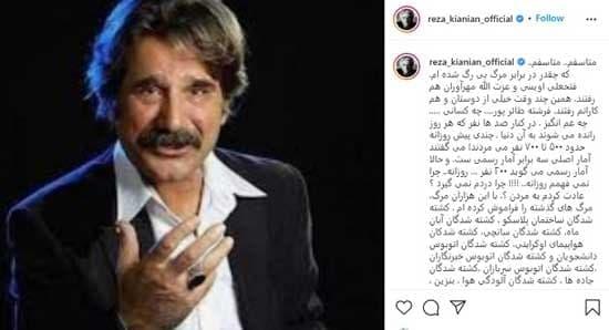 نوشته تلخ آقای بازیگر در پی درگذشت عزت الله مهرآوران