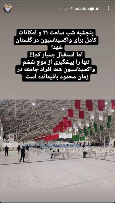 عدم استقبال مردم اصفهان از طرح واکسیناسیون