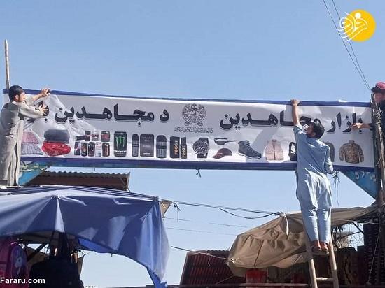 طالبان بازار «بوش» را به «مجاهدین» تغییر نام داد