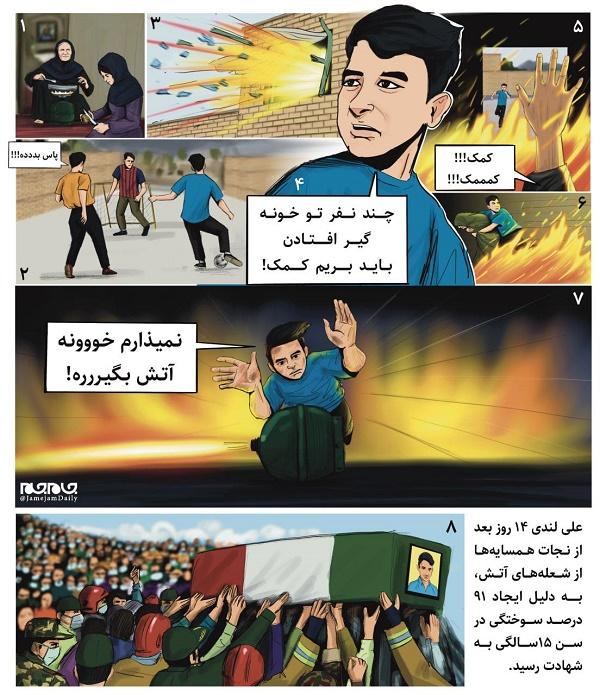 داستان مصور ابرقهرمان ۱۵ سالهی ایرانی