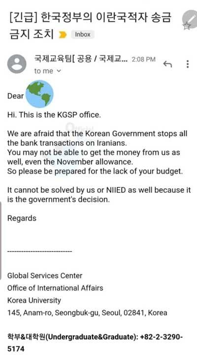 حساب دانشجویان ایرانی در کره مسدود شد