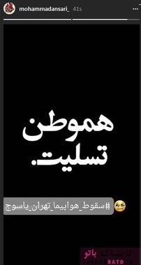 واکنش اینستاگرامی چهره ها به سقوط هواپیمای تهران-یاسوج