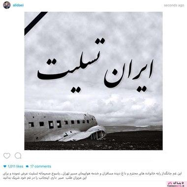 واکنش اینستاگرامی چهره ها به حادثه سقوط هواپیمای تهران-یاسوج