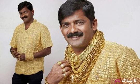 پیراهن طلای ۷۵۰ هزار دلاری. البته این آقا عاقبت خوشی نداشت و سرانجام توسط گروهی در یک مهمانی و به خاطر مسائل مالی کشته شد