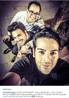عماد طالب زاده به همراه دوستان