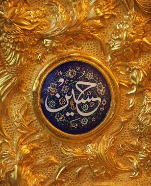 نمایی از کتیبه حرم امام حسین علیه السلام