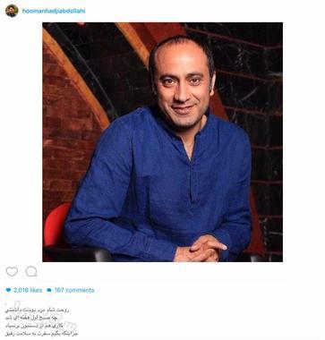 هومن حاج عبداللهی: روحت شاد مرد دوست داشتنی، چه صبح اول هفته ای شد، کاری هم از دستمون برنمیاد، جز اینکه بگیم سفرت به سلامت رفیق