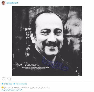 رامبد جوان: درگذشت عارف لرستانی عزیز را به خانواده اش و جامعه هنری تسلیت میگم