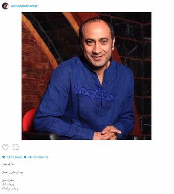 احمد مهرانفر: عارف جون، مرد آرامش و اخلاق، سفرت سبز، روحت شاد و یادت جاودانه