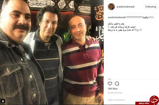 آرش میر احمدی: یعنی به همین سادگی دیشب عارف لرستانی هم رفت...وای خدا مرگ چقدر به ما نزدیکه