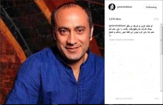 گلاره عباسی: تو خیلی عزیز و شریف و رفیق بودی عارف جان، هیچ وقت رفتنت را باور نمی کنم. نمیشه باور کردن نبودن این همه شور زندگی و عشق را