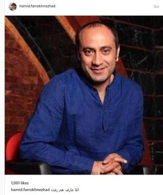 حمید فرخ نژاد: آقا عارف هم رفت