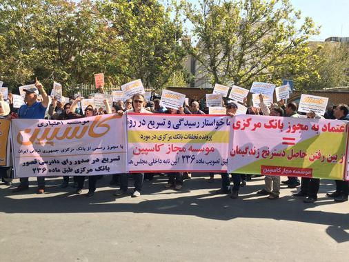 مالباختگان کاسپین در تجمعی اعتراضی مقابل مجلس