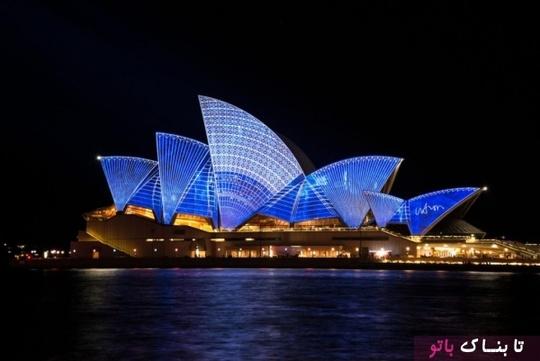 اپرای سیدنی ـ این ساختمان در سال 1957 در سیدنی به نمایش گذاشته شده و امروزه بیش هزار نمایشگاه و بیش از 2 میلیون بازدیدکننده در سال دارد. اپرا شامل یک میلیون کاشی سرامیکی و چراغ های رنگ های مختلف است که برای تغییر ظاهر این ساختمان در رویدادهای خاص استفاده می شود.