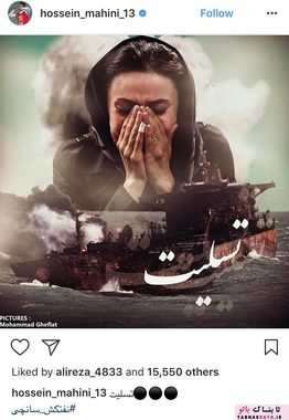 واکنش اینستاگرامی چهره ها به حادثه نفتکش سانچی